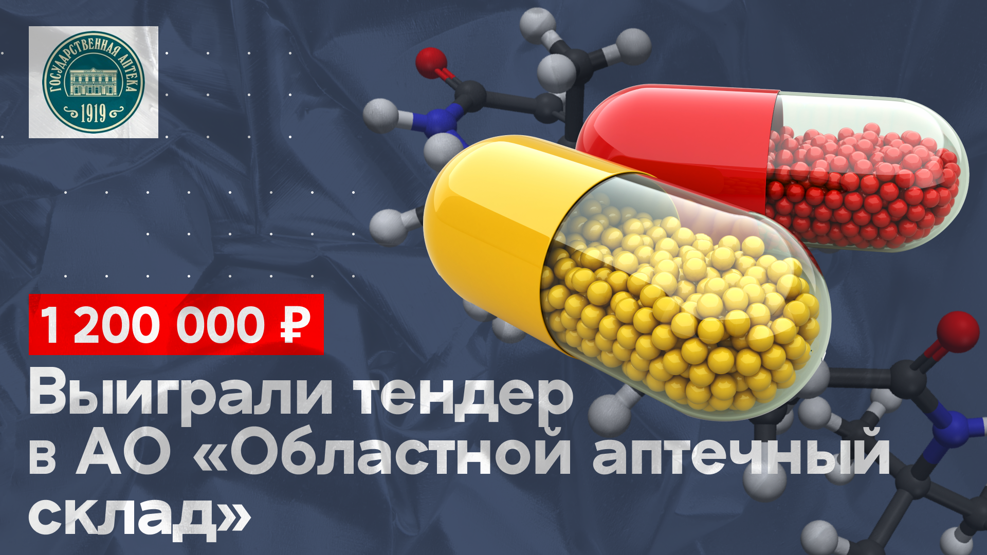 Выиграли тендер на сумму 1 200 000 руб. на поставку в АО «Областной аптечный склад»