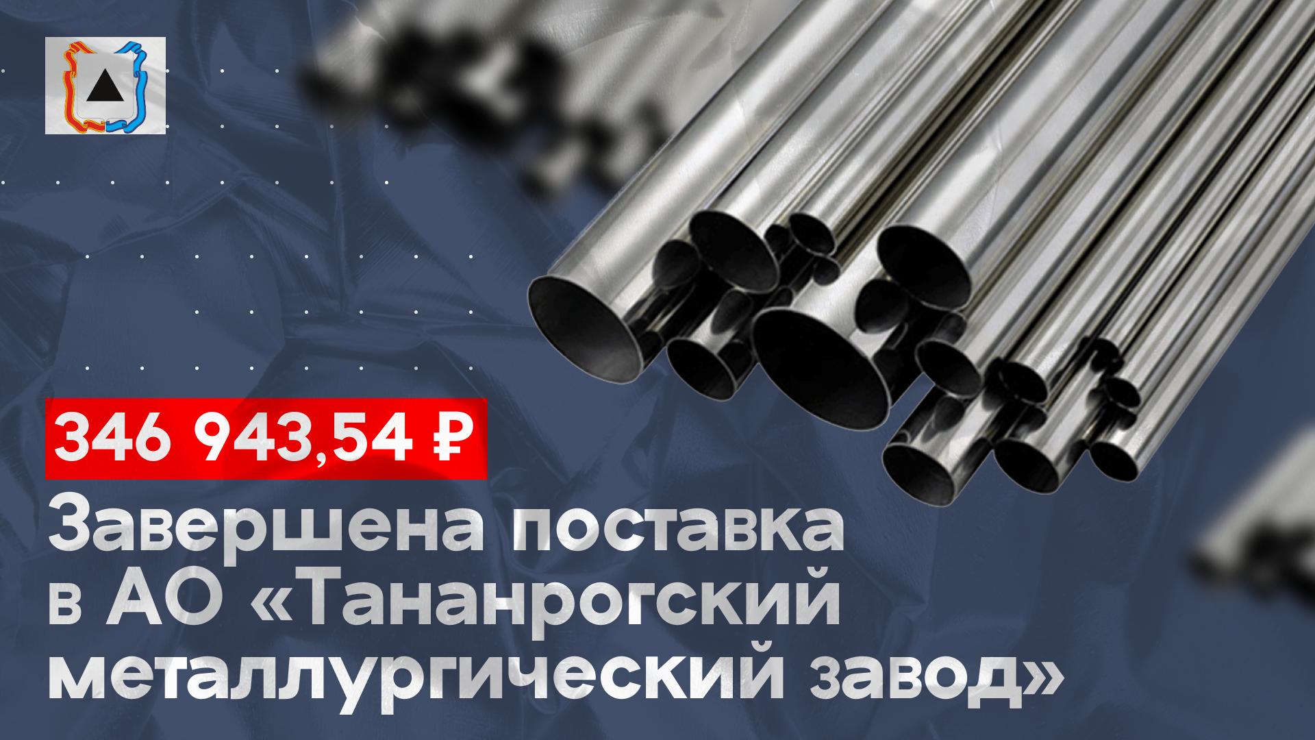 Произвели поставку в администрацию города Магнитогорска на сумму 346 943,54 руб.
