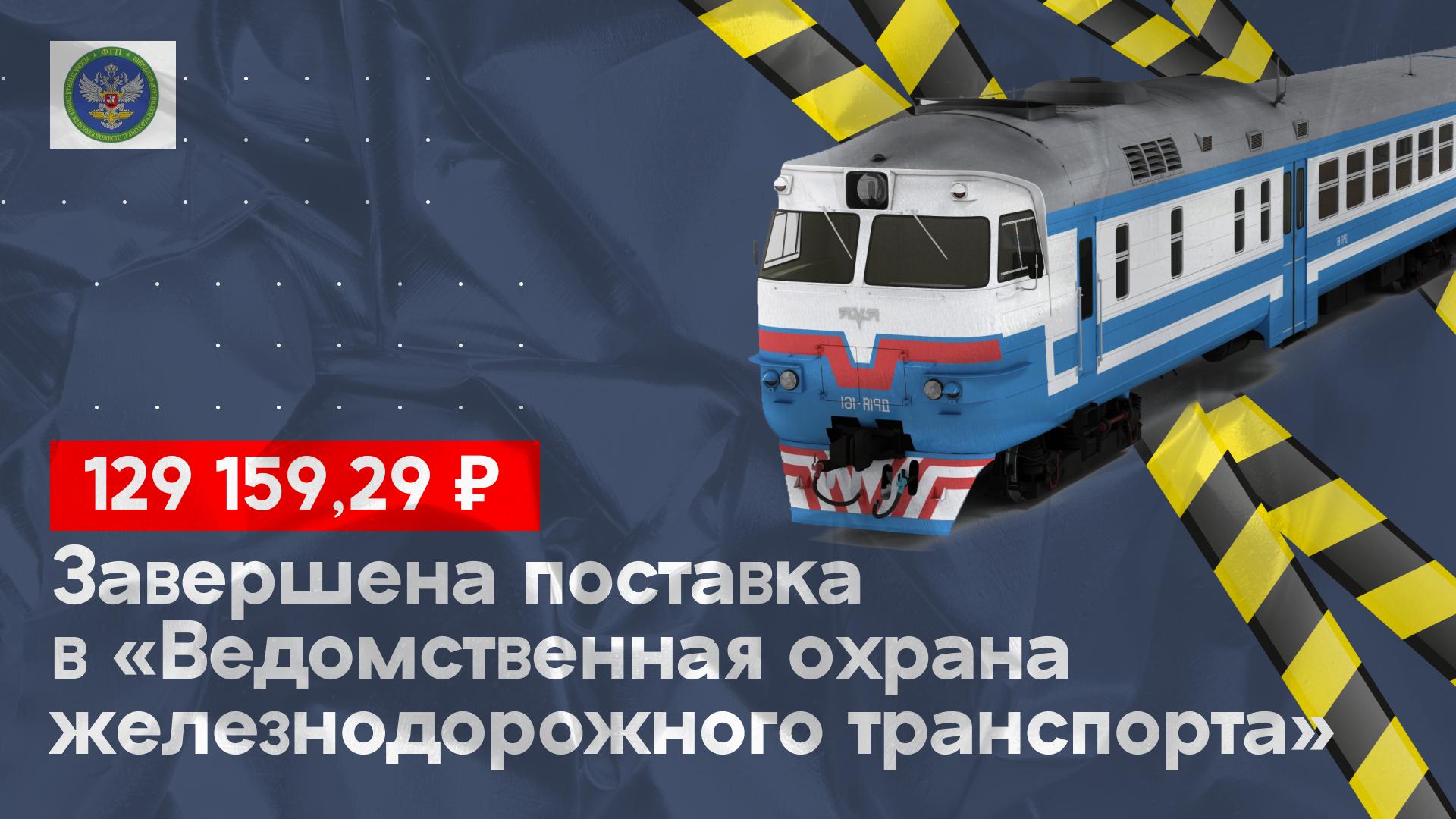Произвели поставку на 129 159, 29 руб. в Федеральное государственное предприятие «Ведомственная охрана ж/д транспорта».